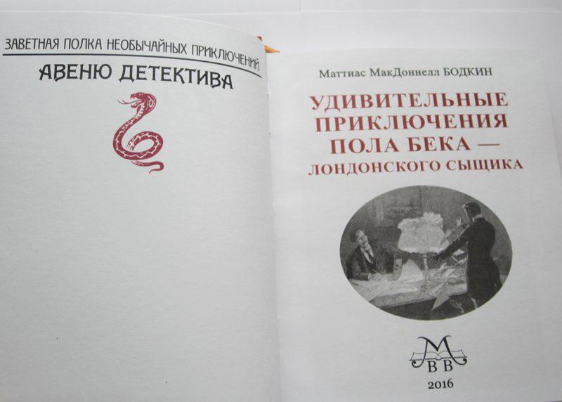 Маттиас МакДоннелл Бодкин «Удивительные приключения Пола Бека –лондонского сыщика»-1932