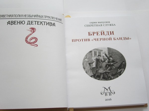 """БРЕЙДИ ПРОТИВ ""ЧЕРНОЙ БАНДЫ""-1363"
