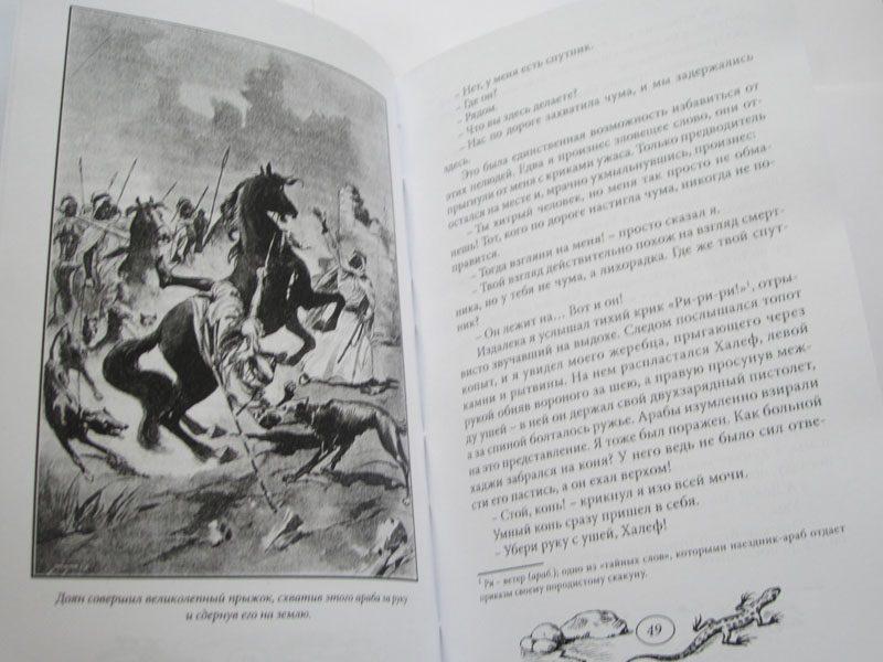 """Карл Май """"Из БАГДАДА В СТАМБУЛ"""" т.1 и т.2 (комплект)-1338"""