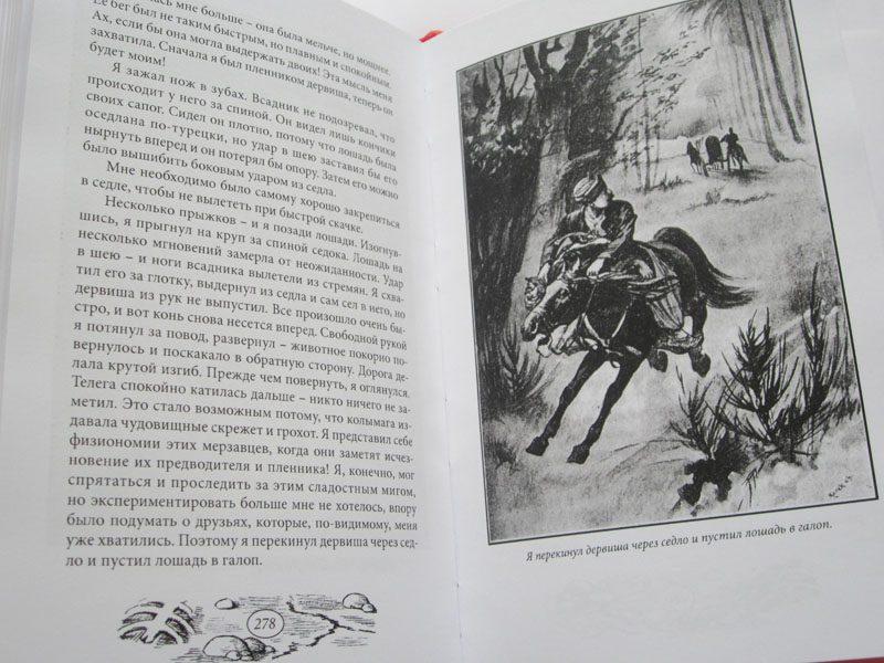 """Карл Май """"Из БАГДАДА В СТАМБУЛ"""" т.1 и т.2 (комплект)-1339"""