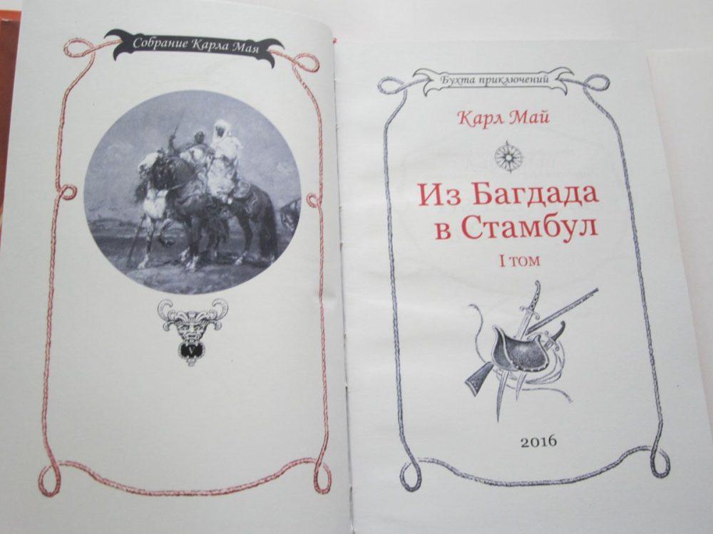 """Карл Май """"Из БАГДАДА В СТАМБУЛ"""" т.1 и т.2 (комплект)-1332"""