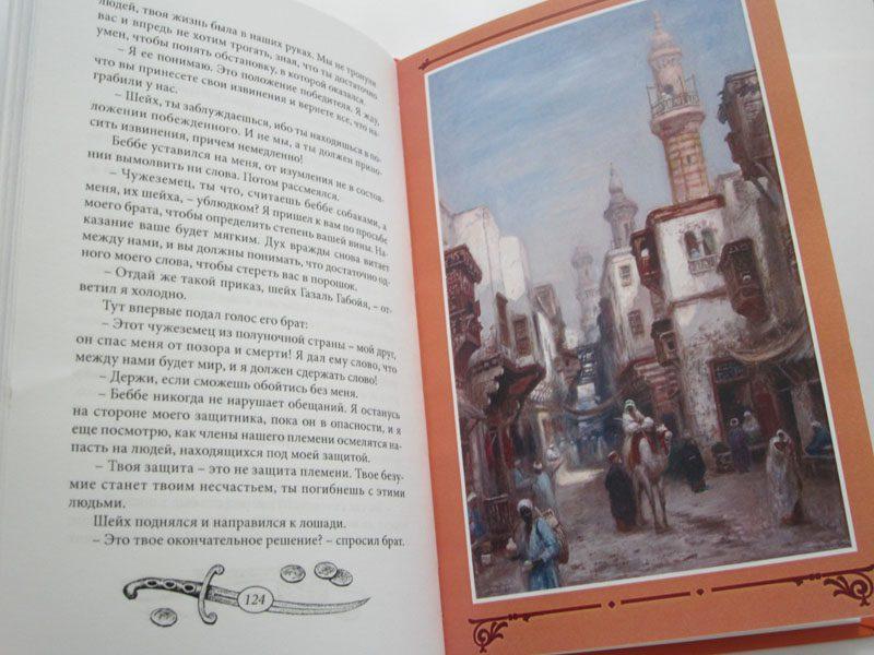 """Карл Май """"Из БАГДАДА В СТАМБУЛ"""" т.1 и т.2 (комплект)-1333"""