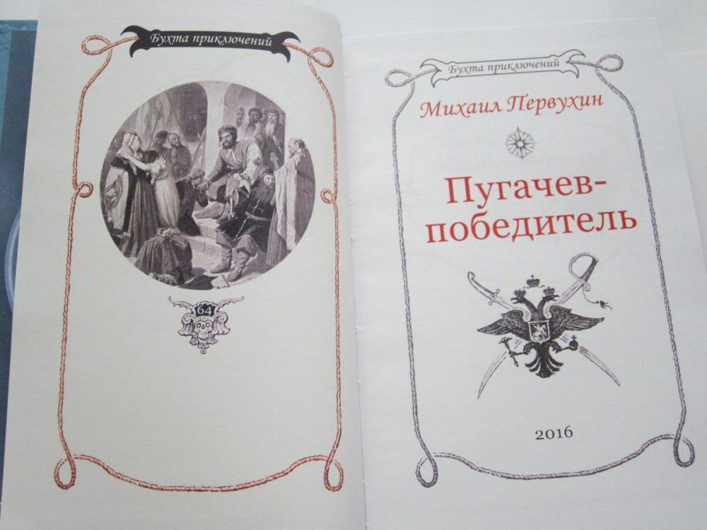"""Михаил Первухин """"ПУГАЧЕВ-ПОБЕДИТЕЛЬ""""-1314"""
