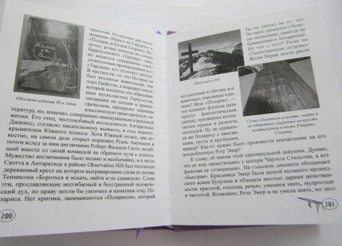 "Чарльз Стилсон ""ПОЛАРИС ИЗ СНЕГОВ""-1415"