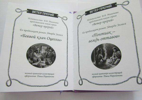 "Чарльз Стилсон ""ПОЛАРИС ИЗ СНЕГОВ""-1420"