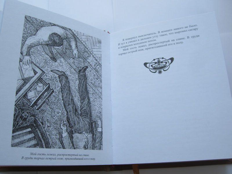 Джон Бьюкен «39 СТУПЕНЕЙ»-1500