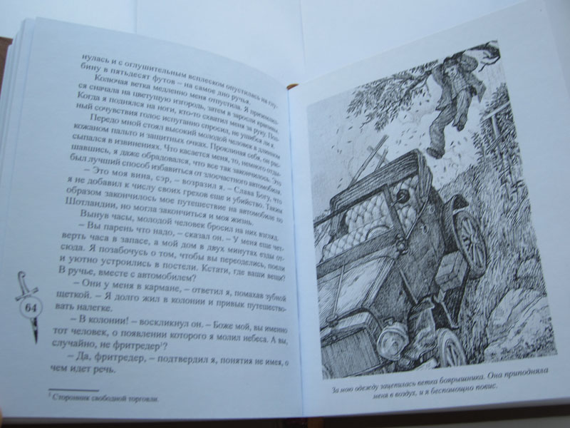 Джон Бьюкен «39 СТУПЕНЕЙ»-1501