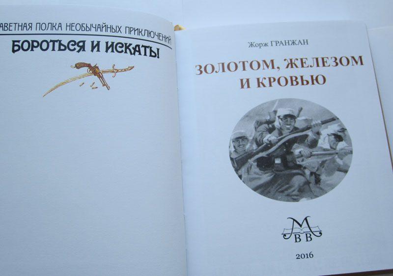 """Жорж Гранжан """"ЗОЛОТОМ, ЖЕЛЕЗОМ И КРОВЬЮ""""-1483"""