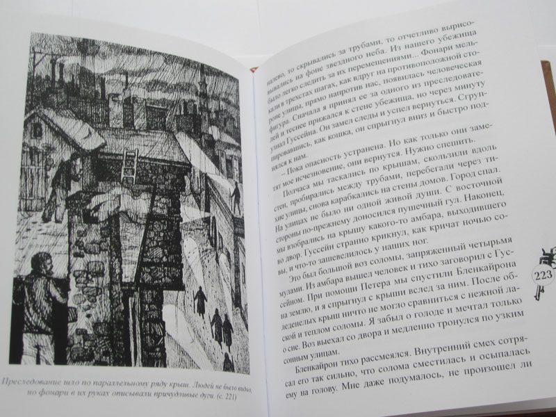 Джон Бьюкен «ПОД ЗЕЛЕНЫМ ПЛАЩОМ»-1939