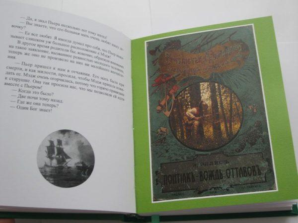 Эдвард Эллис «ПОНТИАК, ВОЖДЬ ОТТАВОВ»-1588