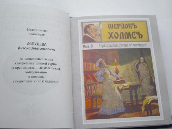"""""""ШЕРЛОКЪ ХОЛМСЪ И КИНЖАЛ НЕГУСА""""-1623"""