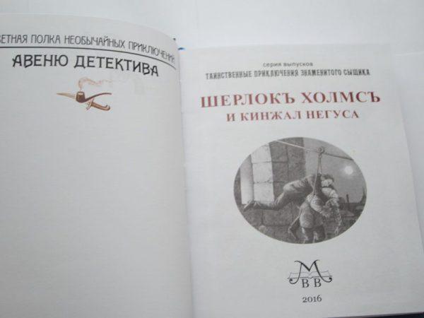 """""""ШЕРЛОКЪ ХОЛМСЪ И КИНЖАЛ НЕГУСА""""-1626"""