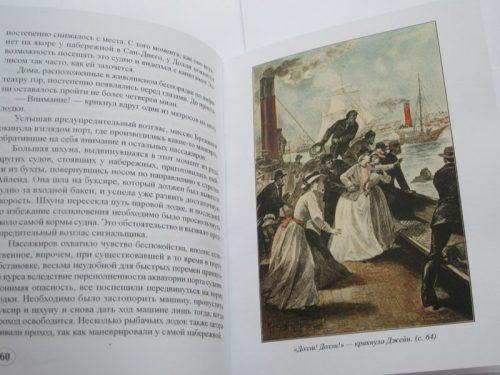 "Жюль Верн ""МИСТРИС БРЕНИКЕН""-1554"
