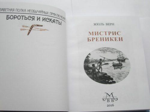 "Жюль Верн ""МИСТРИС БРЕНИКЕН""-1557"