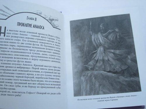 """Чарльз Стилсон """"МИНОС ИЗ САРДАНЫ""""-1663"""