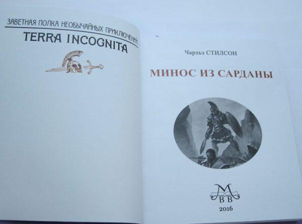 """Чарльз Стилсон """"МИНОС ИЗ САРДАНЫ""""-1666"""