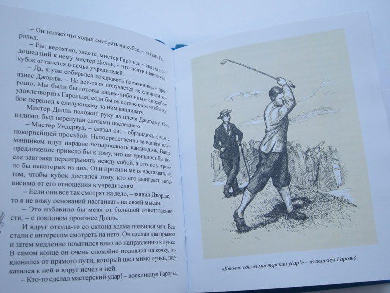 Эдвард Филлипс Оппенгейм «ДВА МИЛЛИОНЕРА»-1670