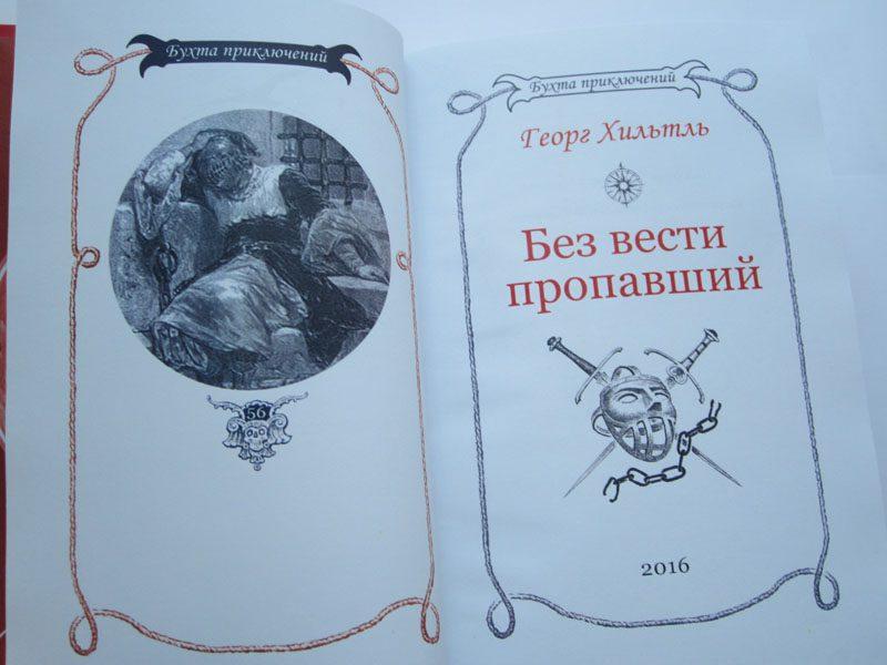 """ГЕОРГ ХИЛЬТЛЬ """"БЕЗ ВЕСТИ ПРОПАВШИЙ""""-1658"""