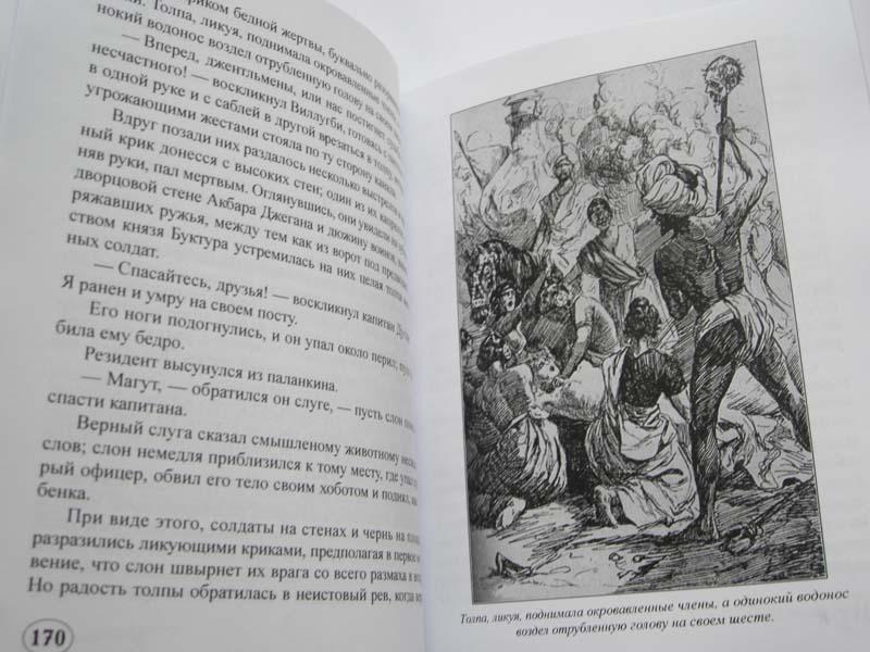 Джон Ретклифф «НЕНА САГИБ, ИЛИ ВОССТАНИЕ В ИНДИИ» в 3-х томах-1779