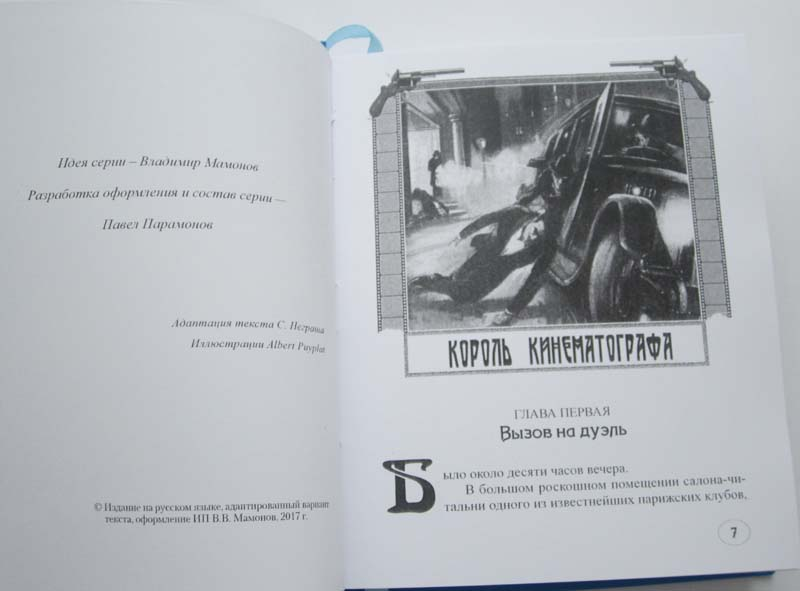 "Габриэль Бернар ""КОРОЛЬ КИНЕМАТОГРАФА""-1964"