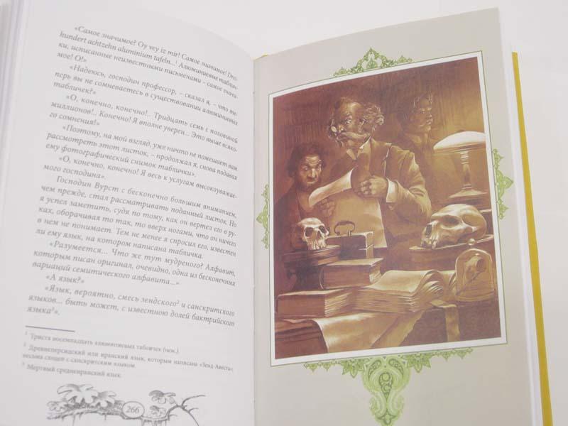 """Николай Соколов """"АРИАСВАТИ"""" в 2-х томах (комплект)-1808"""
