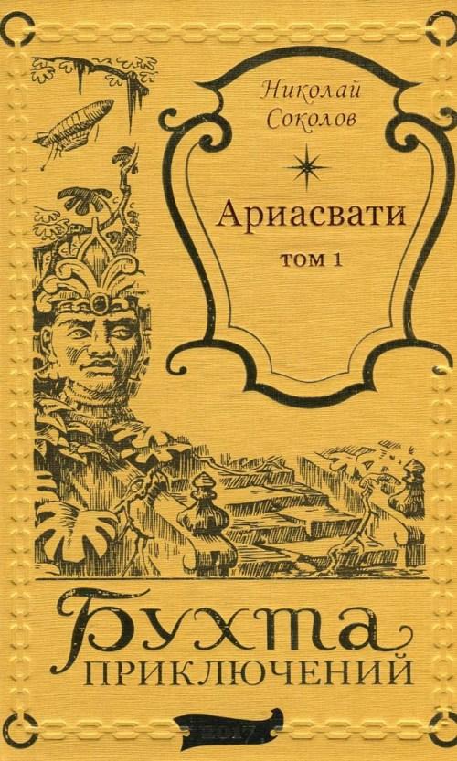 """Николай Соколов """"АРИАСВАТИ"""" в 2-х томах (комплект)-1800"""