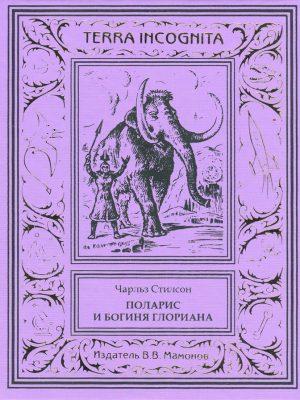 "Чарльз Стилсон ""ПОЛАРИС И БОГИНЯ ГЛОРИАНА""-2063"