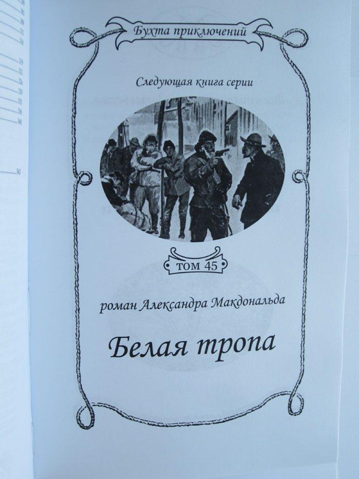 """Дэвид Кер """"НАСЛЕДНИК РАДЖИ""""-1994"""