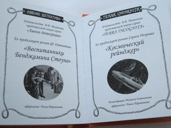 """ЭНТОНИ РАД """"КРАСНЫЙ СКОРПИОН""""-2029"""