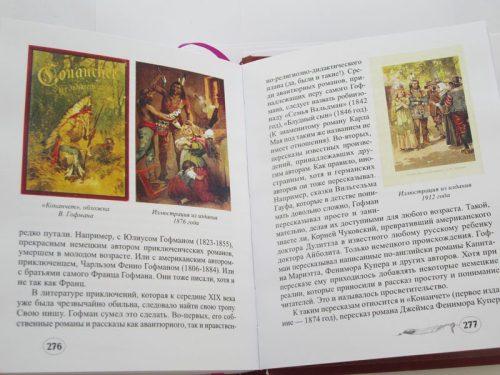 "ФРАНЦ ГОФМАН ""КОНАНЧЕТ - ВОЖДЬ ИНДЕЙЦЕВ""-2018"