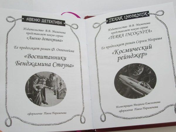 "ФРАНЦ ГОФМАН ""КОНАНЧЕТ - ВОЖДЬ ИНДЕЙЦЕВ""-2011"