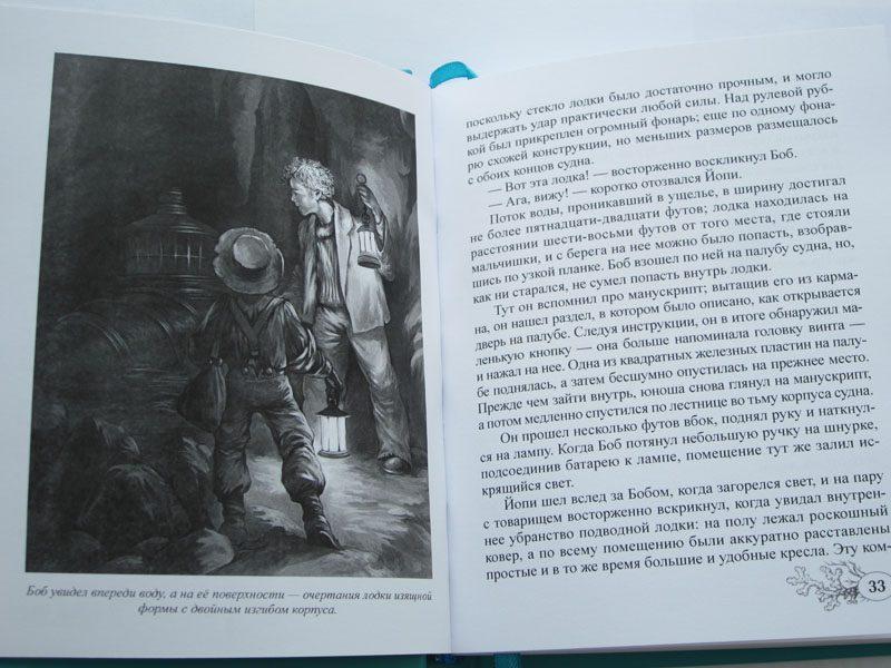 "КАПИТАН ТОМАС Х. УИЛСОН ""ДЕМОН ГЛУБИН. МАЛЕНЬКИЙ КАПИТАН""-2039"