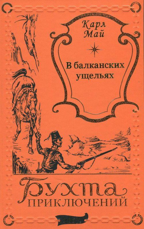 """КАРЛ МАЙ """"В БАЛКАНСКИХ УЩЕЛЬЯХ""""-0"""