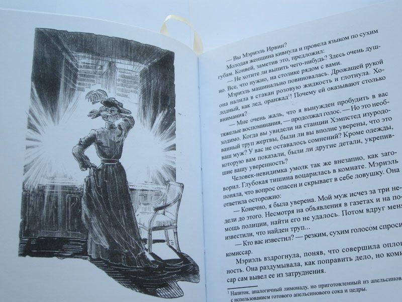 Льюис Вайнерт-Уилтон «БЕЛЫЙ ПАУК»-2079
