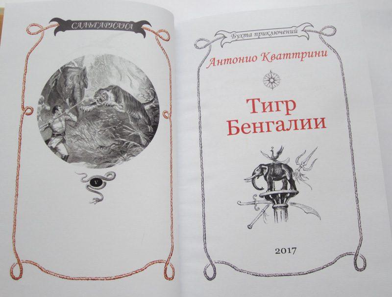 "Антонио КВАТТРИНИ ""ТИГР БЕНГАЛИИ""-2171"
