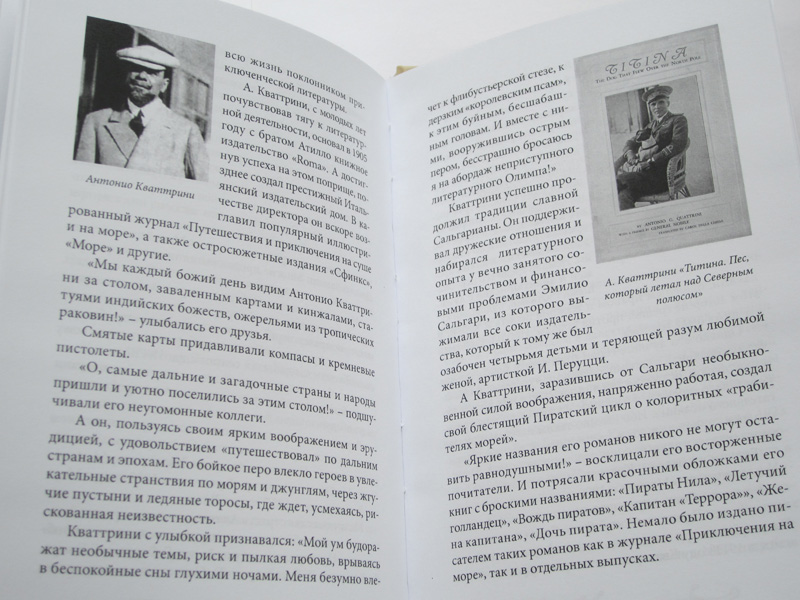 "Антонио КВАТТРИНИ ""ТИГР БЕНГАЛИИ""-2172"