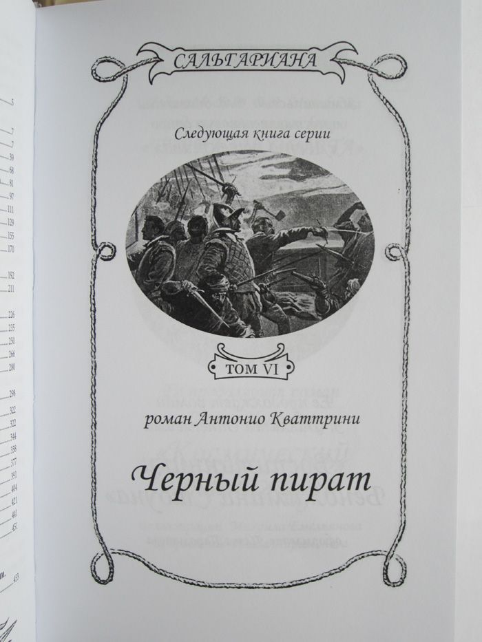 "Антонио КВАТТРИНИ ""ТИГР БЕНГАЛИИ""-2175"