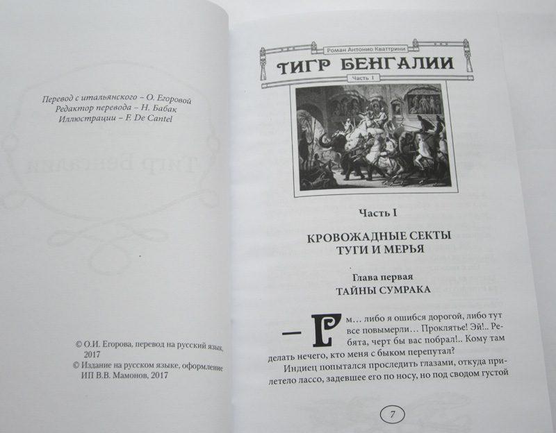 "Антонио КВАТТРИНИ ""ТИГР БЕНГАЛИИ""-2169"