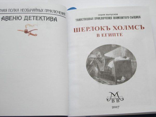 """""""ШЕРЛОКЪ ХОЛМСЪ В ЕГИПТЕ""""-2195"""