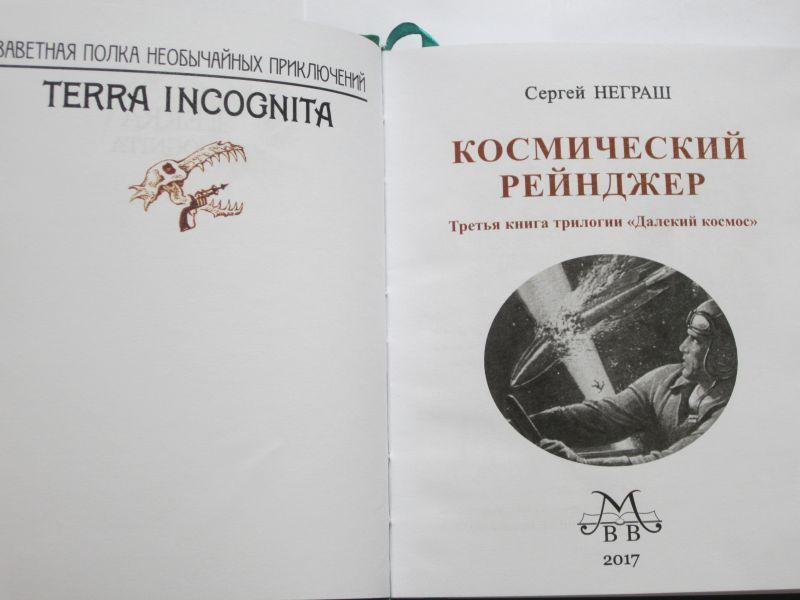 Сергей Неграш «КОСМИЧЕСКИЙ РЕЙНДЖЕР»-2286