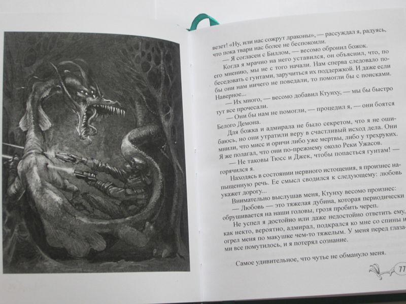 Сергей Неграш «КОСМИЧЕСКИЙ РЕЙНДЖЕР»-2288