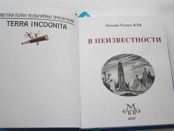 "Уильям Уоллес Кук ""В НЕИЗВЕСТНОСТИ""-2297"