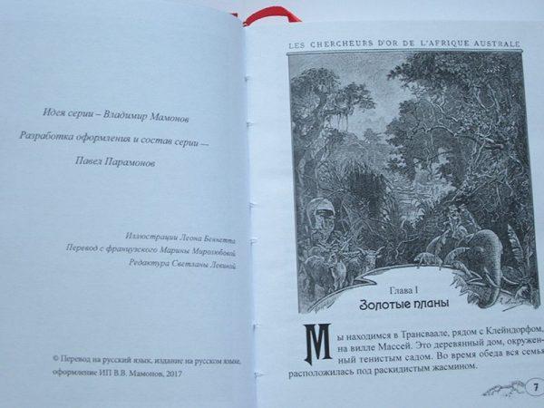"""Андре Лори """"ИСКАТЕЛИ ЗОЛОТА"""" в 3-х томах (комплект)-2391"""