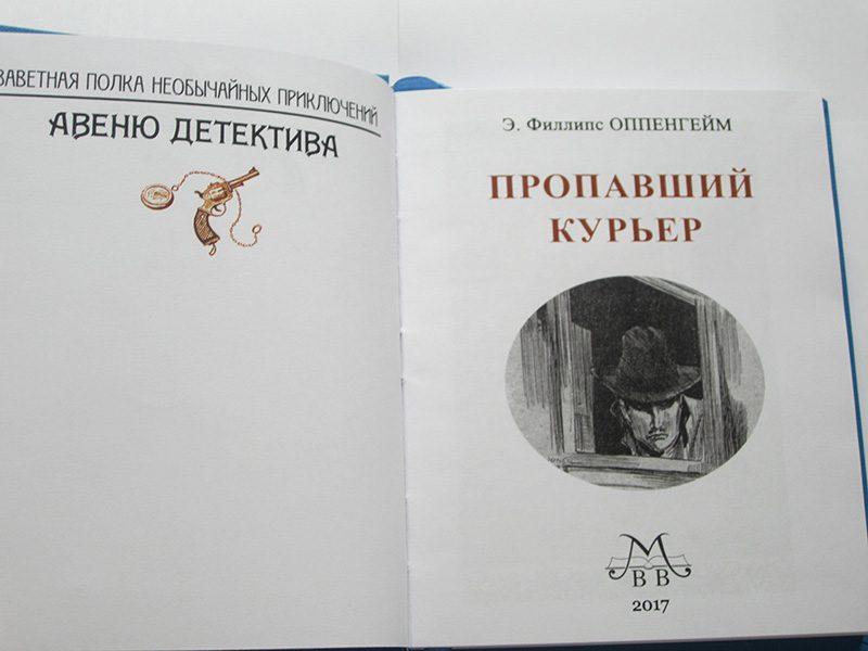 """Эдвард Филлипс Оппенгейм """"ПРОПАВШИЙ КУРЬЕР""""-2458"""
