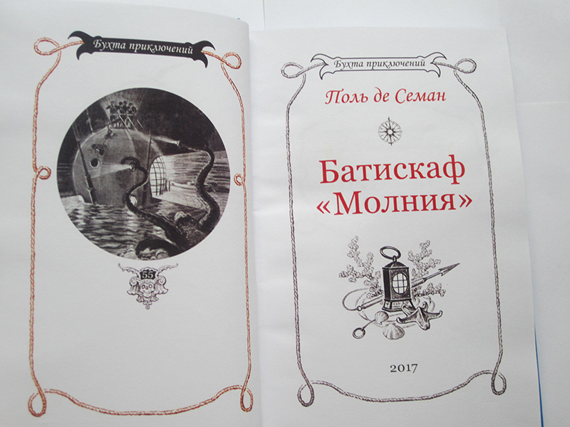 """Поль де Семан """"БАТИСКАФ """"МОЛНИЯ""""-2463"""