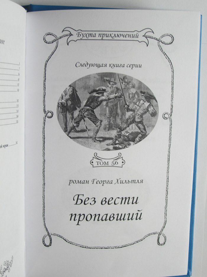 """Поль де Семан """"БАТИСКАФ """"МОЛНИЯ""""-2471"""