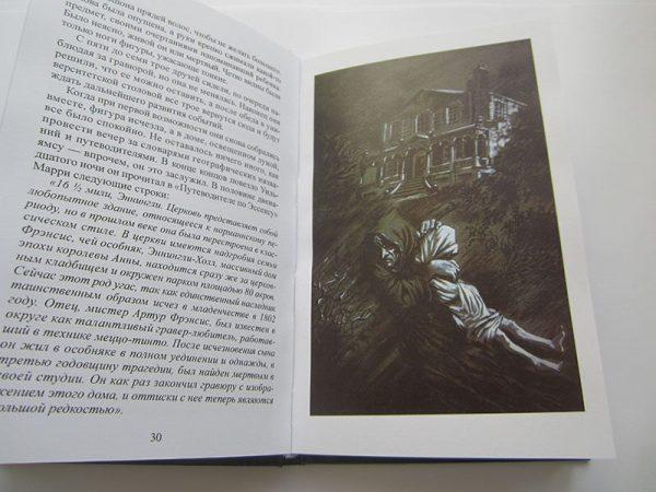 """Монтегю Родс Джеймс """"ПОТЕРЯННЫЕ СЕРДЦА""""-2481"""