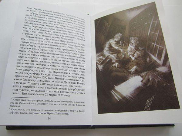 """Монтегю Родс Джеймс """"ПОТЕРЯННЫЕ СЕРДЦА""""-2483"""