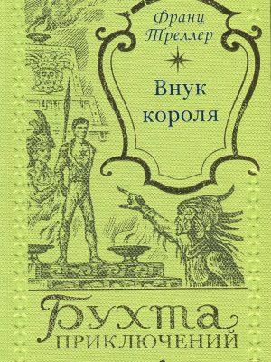 """Франц Треллер """"ВНУК КОРОЛЯ""""-0"""