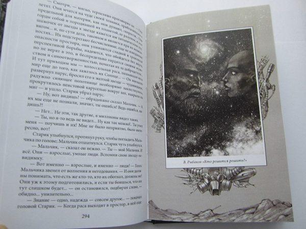 """""""ЛАБОРАТОРИЯ БЕЛЯЕВА""""-2655"""